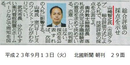 平成23年9月13日(火)北國新聞 朝刊 29面