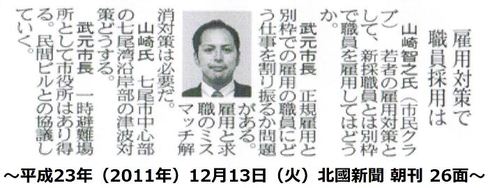 平成23年12月13日(火)北國新聞 朝刊 26面