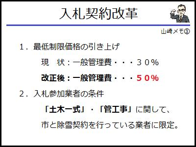山崎メモ3