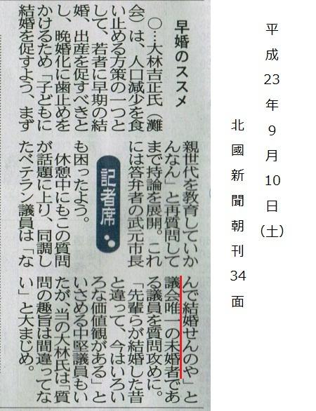 平成23年9月10日(土)北國新聞 朝刊 34面