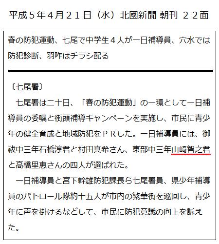 平成5年4月21日(水)北國新聞 朝刊 22面