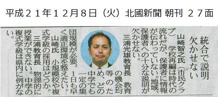 平成21年12月8日(火)北國新聞 朝刊 27面