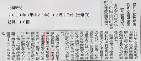 平成23年12月2日(金)北國新聞 朝刊 16面