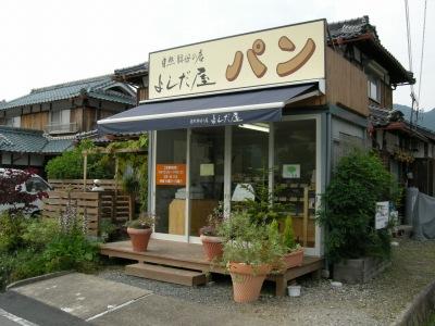 吉田屋パン