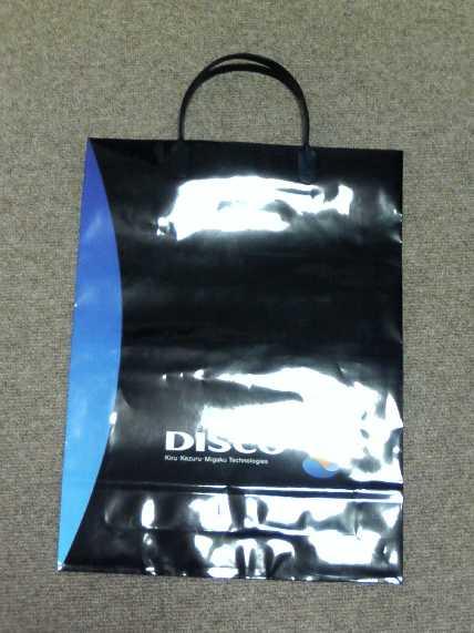 disco_bag.jpg