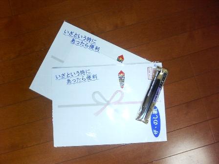 noshigami07.01.28.jpg