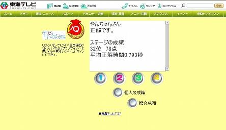 pi-kan_1st.stage_result32nd070212.jpg