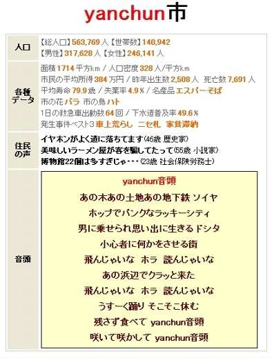 yanchun_city070512.jpg