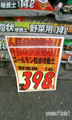 090711ゴールデン野菜用