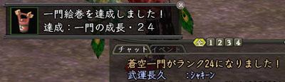 0_一門ランク24.jpg