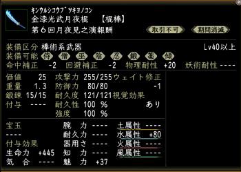 2011_0113_yagami2.jpg