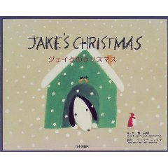 513W8YBYT3L__SL500_AA240_ JAKES CHRISTMAS