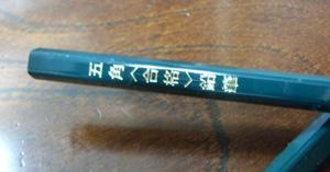五角鉛筆03