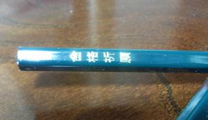 五角鉛筆02