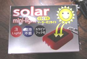 ソーラライト01