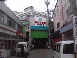 近江町市場01