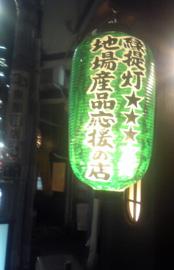 東京出張04_緑提灯