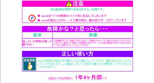 yasu取扱い説明書002
