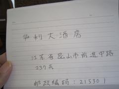 中国011