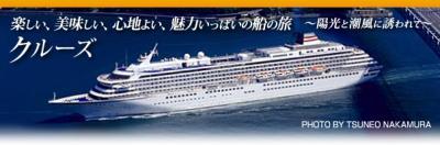 cruise_proposal_convert_20080906204533.jpg