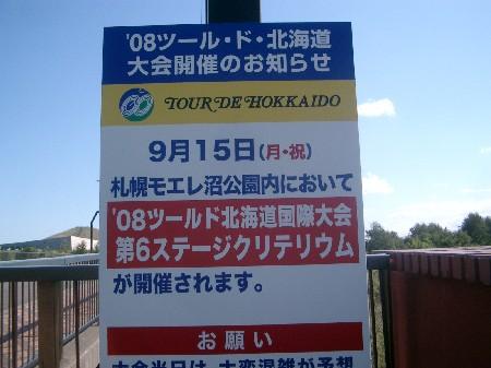 TOUR DE HOKKAIDO