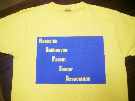 oyaji T-shirt FRONT