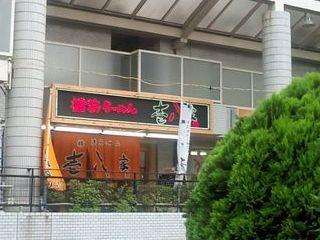 東戸塚壱八家店小