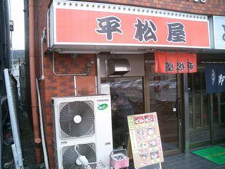 平松屋六浦店店舗