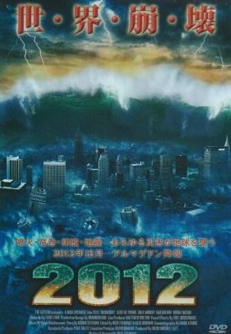 2012 dooms