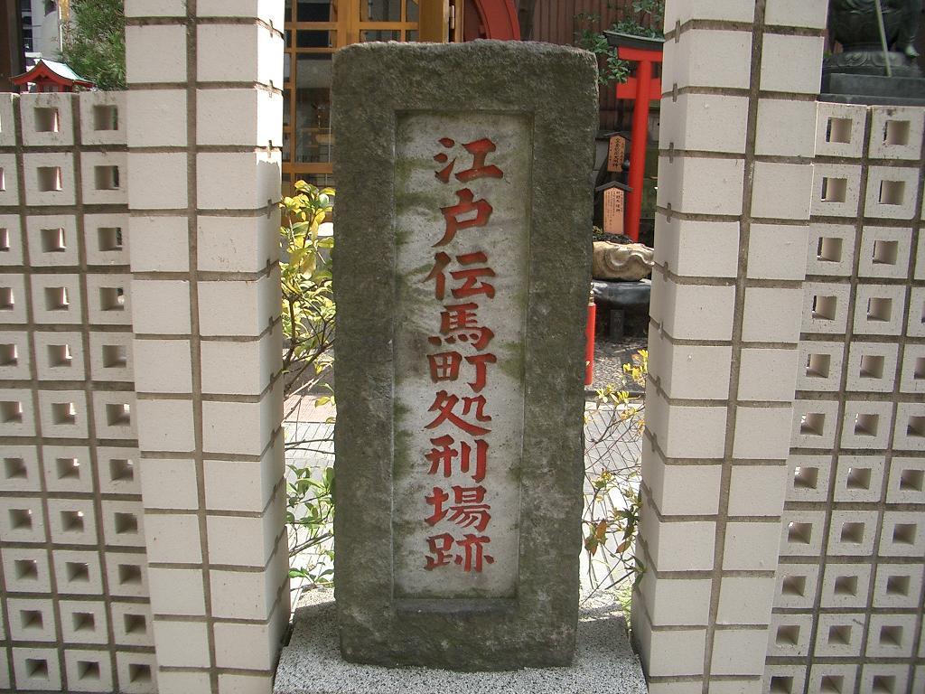 大安楽寺(刑場跡)