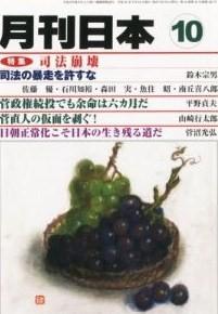 月刊日本 10月号