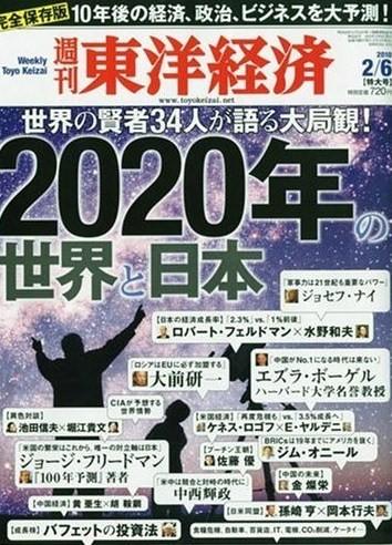 東洋経済 10年2.6号