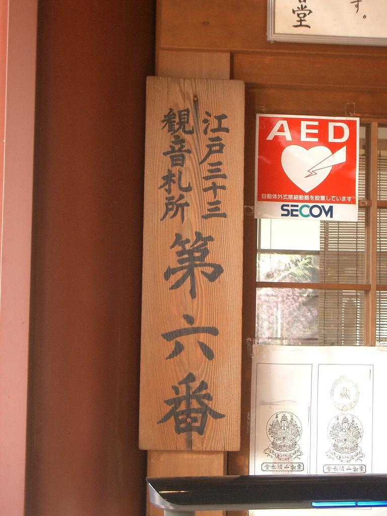 清水堂(札)