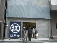 江戸屋(新)