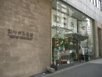 折り紙記念館