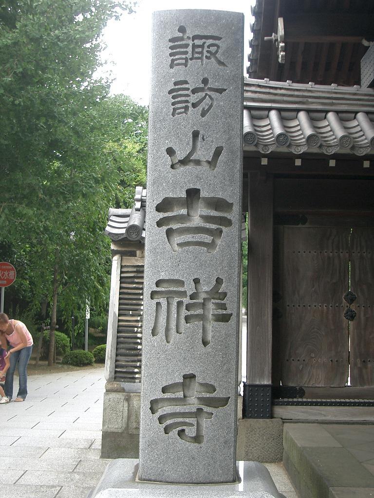 吉祥寺 碑