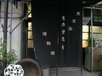 東京染め物語