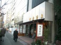 岡埜栄泉堂