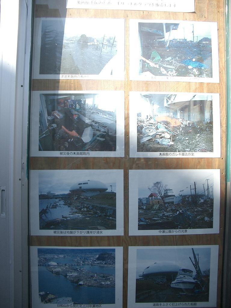 石巻物産館 写真