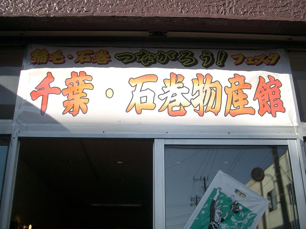 石巻物産館 看板