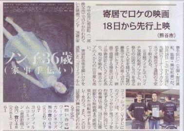 20081010saihokuyomiuri