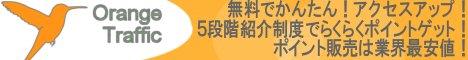 オレンジトラフィック486_60