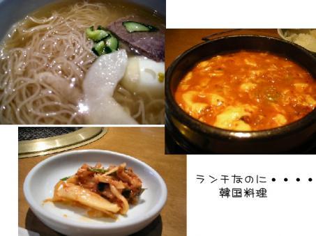 またまた韓国料理(・・;)