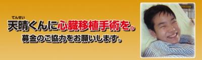 TITLE_TENSEI_02.jpg