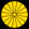 150px-Imperial_Seal_of_Japan_svg.png