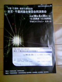 20080526205120