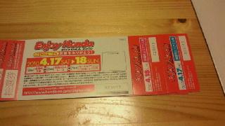 鈴鹿チケット