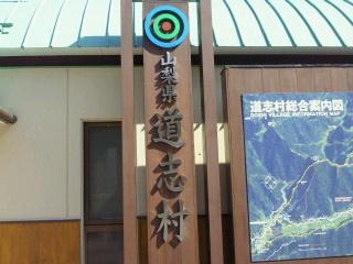 道志村4.29
