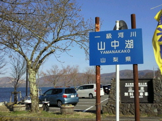 山中湖4.29