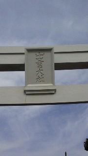 2010102出雲大社鳥居2
